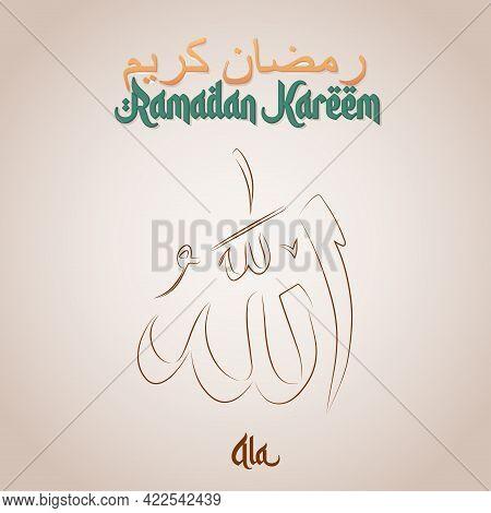 Symbol Ramadan Kareem Draw Beige Muslim Holy Vector Illustration