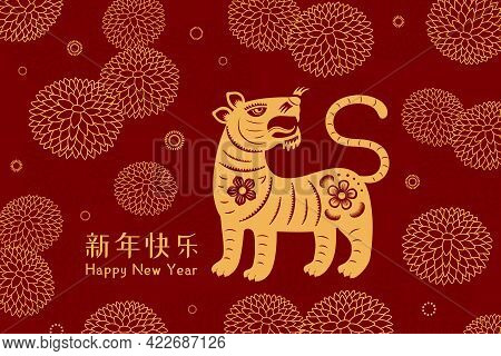 2022 Chinese New Year Paper Cut Tiger, Chrysanthemum Flowers, Chinese Text Happy New Year, Gold On R