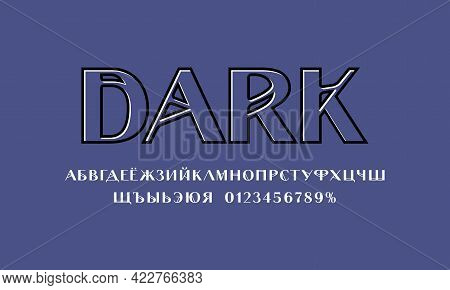 Cyrillic Decorative Sans Serif Font In Magic Style. Letters And Numbers For Logo And Headline Design