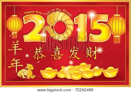 Chinese New Year 2015 - greeting card