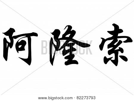 English Name Alonso In Chinese Calligraphy Characters
