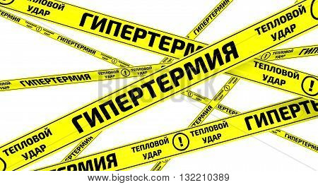 Hyperthermia. Heat stroke. Yellow warning tapes with inscription