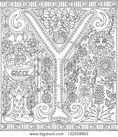 Adult Coloring Book Poster Alphabet Letter Y Black and White Vector Illustration