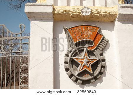 Old USSR wall relief runner in a star. Sports emblem with a flag saying in Russian: READY FOR LABOUR AND DEFENCE OF THE USSR