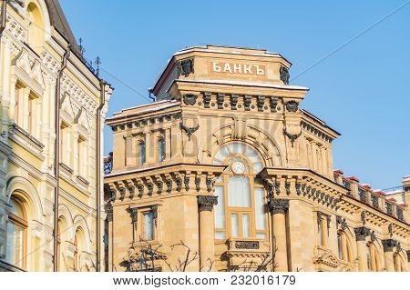 Moscow, Russia, February 13, 2018: Facade Of Office Of The Bank Of Moscow, Architectural Monument On