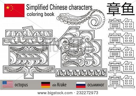 Coloring Book  Anti Stress. Chinese Characters. Octopus. Colour Therapy. Learn Chinese.