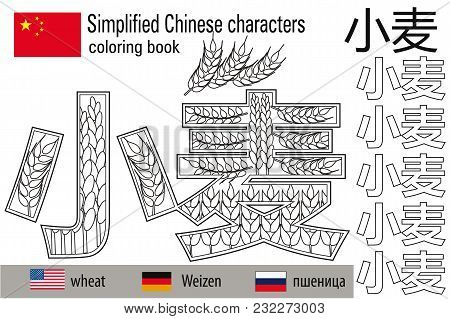 Coloring Book  Anti Stress. Chinese Characters.wheat. Colour Therapy. Learn Chinese.