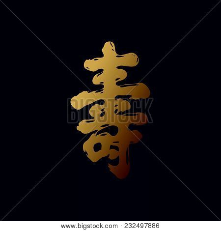 The Hieroglyph Of Prosperity. Chinese Icon. Golden Hieroglyph On A Dark Background.