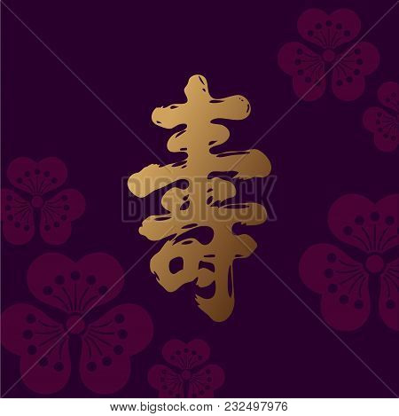 The Hieroglyph Of Prosperity. Chinese Icon. Golden Hieroglyph On A Dark Background With Flowers.
