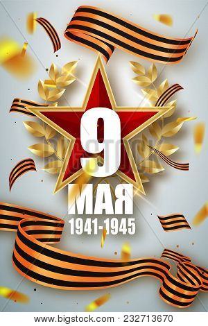 May 9 Russian Holiday Victory. Russian Translation Of The Inscription May 9 1941-1945. Vector Templa
