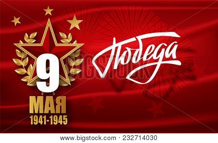Victory Day. 9 May - Russian Holiday. Translation Russian Inscriptions Victory Day. 9 May 1941-1945.