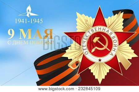 May 9 Russian Holiday Victory. Russian Translation Of The Inscription: May 9. Happy Great Victory Da