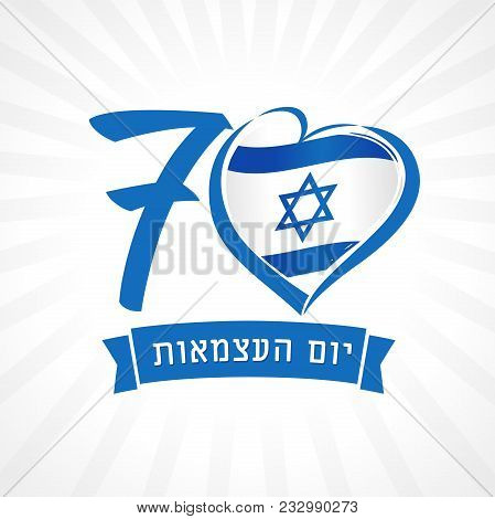 Love Israel, Heart Emblem National Flag And Independence Day Jewish Text. 70 Years And Flag Of Israe