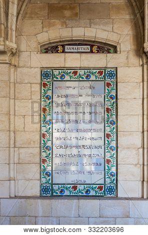 Jerusalem, Israel, November 02, 2019 : Prayer Our Father In Samaritan On The Courtyard Walls Of Mona