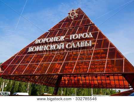 Voronezh, Russia -  June 05, 2019: Voronezh Monument Of Military Glory