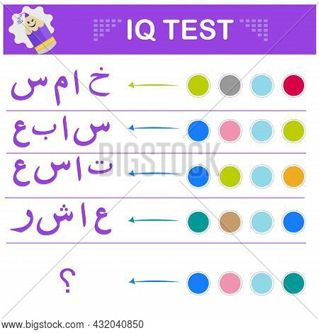 Iq Test With An Inscription Ordinal Numbers: Fifth, Seventh, Ninth, Tenth In Arabic. What Geometric
