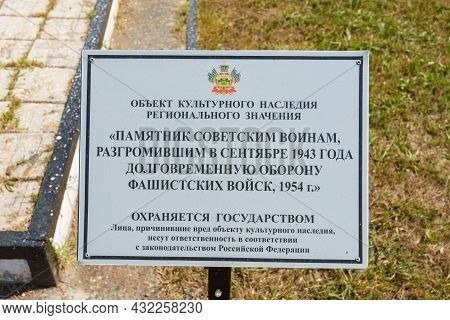 Neberdzhaevskaya, Russia - Jul 24, 2021: Memorial Plaque At The Monument In Memory Of The Soviet Sol