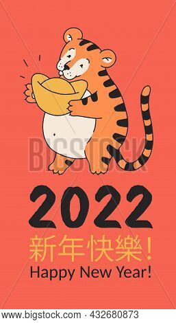 Chinese New Year Tiger With Gold Lucky Charm. Design Red Banner Or Flyer Of 2022. Vector Greeting Po