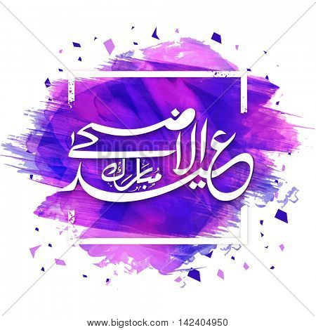Arabic Islamic Calligraphy Text Eid-Al-Adha Mubarak on paint stroke background for Muslim Community, Festival of Sacrifice Celebration.