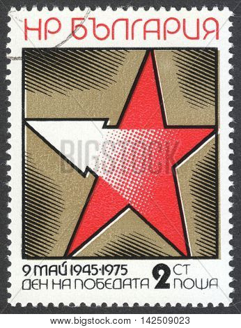 MOSCOW RUSSIA - CIRCA APRIL 2016: a post stamp printed in BULGARIA shows a red star the series