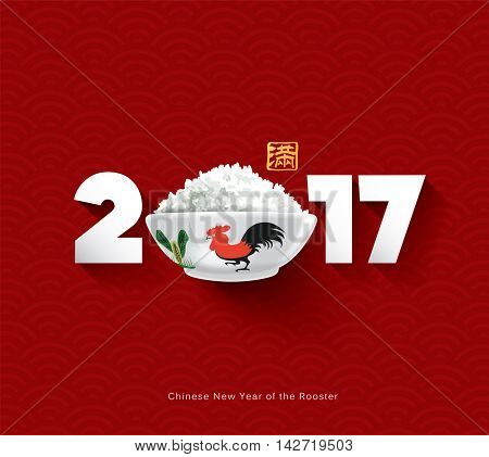 Chinese new year card design with rooster bowl, 2017 year of the rooster. Chinese Calligraphy Translation; Red stamp: Full