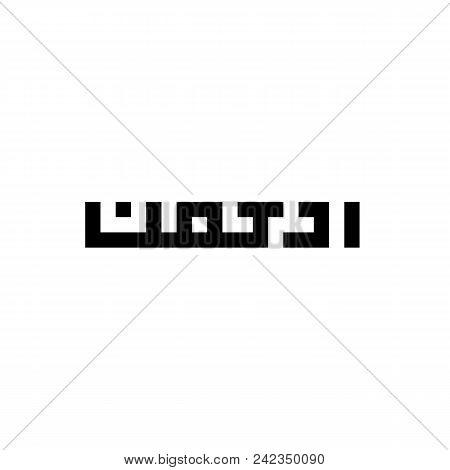 Arrahman Islamic Calligraphy, Kufi Or Kufic Style Art, Square Or Pixel Islam Calligraphy