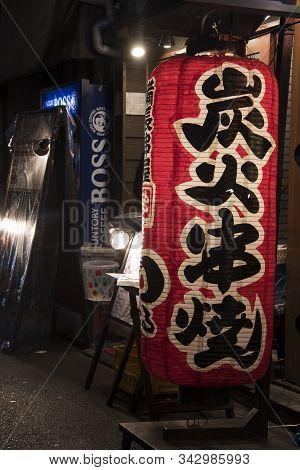 Osaka, Japan- 28 Nov, 2019: Word Kushiyaki, Skewered Foods Written  In Japanese On Red Lantern. Skew