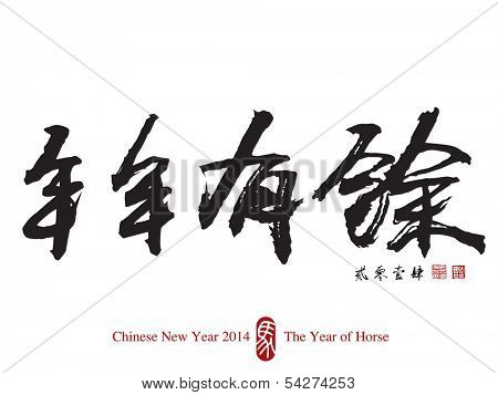 Vector Chinese New Year Calligraphy. Translation of Calligraphy: Abundant Harvest Year After Year 2014. Translation of Red Stamp: Good Fortune.
