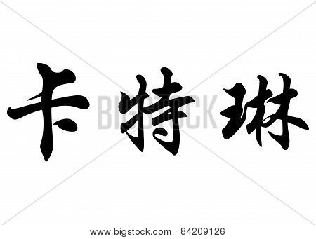 English Name Catline In Chinese Calligraphy Characters