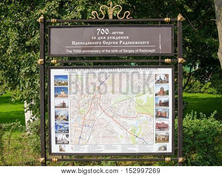 Sergiev Posad - August 10, 2015: The Layout Of The Historical And Cultural Sites With The Card At Th