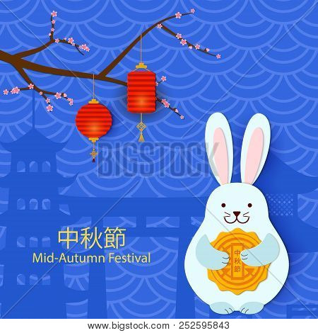 Chinese Mid Autumn Vector & Photo (Free Trial)   Bigstock