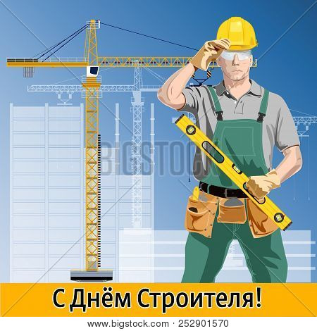Happy Builder Day - Postcard, Banner Or Poster. Witn Russian Text. Cyrillic Letters. English Transla