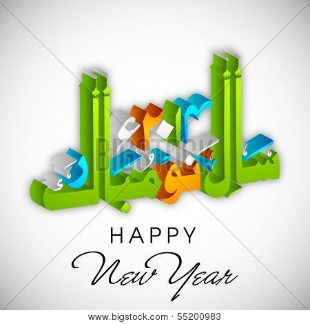 Urdu calligraphy of colorful text Happy New Year on shiny grey background.