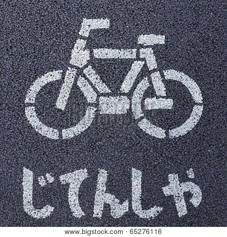 Bicycle lane symbol on a road in Tokyo poster