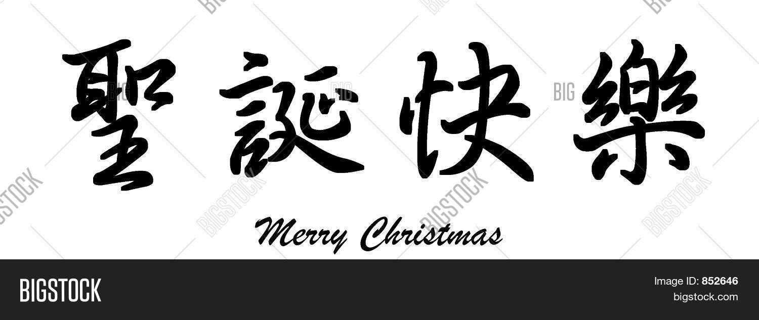 merry christmas chinese calligraphy
