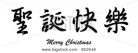 Merry Christmas (Chinese Calligraphy)