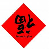 Chinese Calligraphy art poster