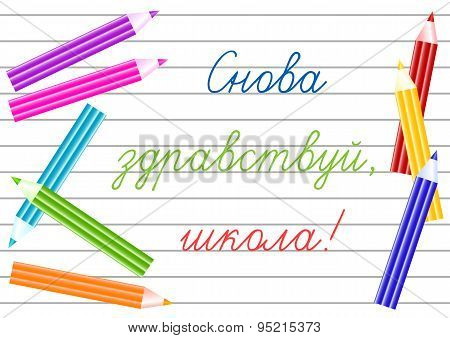 Postcard for Knowledge Day. Back to school. Colorful pencils on page of notebook with lines. Russian translation: Hello again school. Vector illustration poster