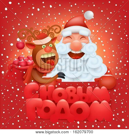Invitation new year card with funny santa claus and reindeer characters Vector illustration Russian title text