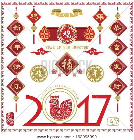 Year of the Rooster 2017 Chinese New Year. Chinese Calligraphy translation