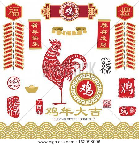 Chinese zodiac 2017: Paper cut arts, banner translation