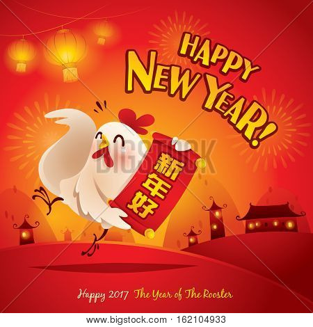 Happy New Year! The year of the rooster. Chinese New Year 2017. Translation : Happy New Year.