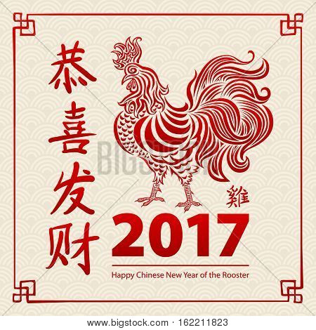 Chinese Year Of Rooster Made By Chinese Paper Cut Arts. Rooster Year Chinese Zodiac Symbol. Chinese
