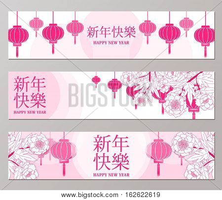 Vector illustration of happy new year banner with eight fortunate pink chinese lanterns, wealthy peony flowers and greeting text on traditional Chinese