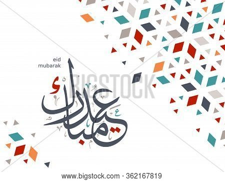 Eid Mubarak Vector Greeting Card, Poster, Backgraund With Modern Creative Geometric Design And Eid M