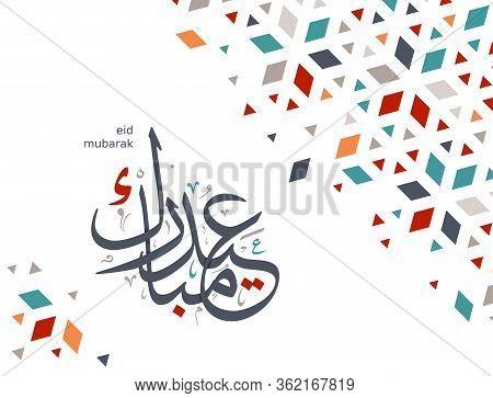 Eid Mubarak Vector Greeting Card, Poster, Backgraund With Modern Creative Geometric Design And Eid M
