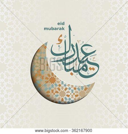 Paper Cut Eid Mubarak Moon. Vector Greeting Card With Crescent Rich Design And Eid Mubarak Calligrap