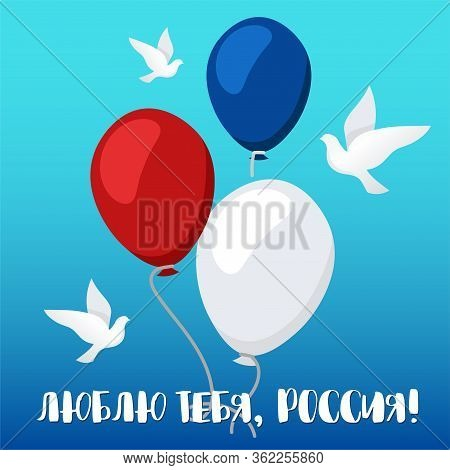 Tricolor: White, Blue, Red Balloons And Doves. Vector Gift Card, Banner, Poster, Flyer, Layout. Russ