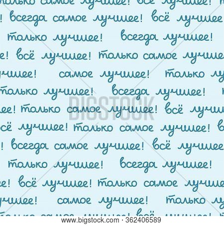 Best, Seamless Pattern, Color, Vector, Light Blue, Russian. The Inscription In Russian: