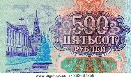 Fragment Of A 500-ruble Paper Bill (1992) Of The Russian Federation With The Image Of The Spasskaya